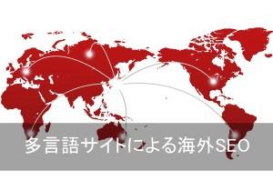 多言語サイトによる海外SEO