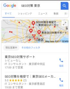 MEO対策のGoogleMAP