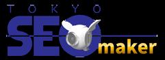 格安SEO対策の東京SEOメーカー|グーグル検索上位でWEB集客成功