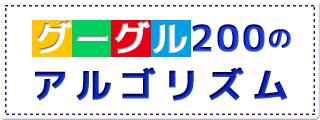 Google200のアルゴリズム
