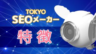 東京SEOメーカーの特徴