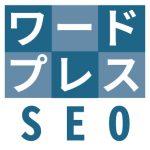 ワードプレスとGoogle search consoleの連結