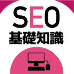 seo-knowledge