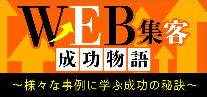 WEB集客成功物語