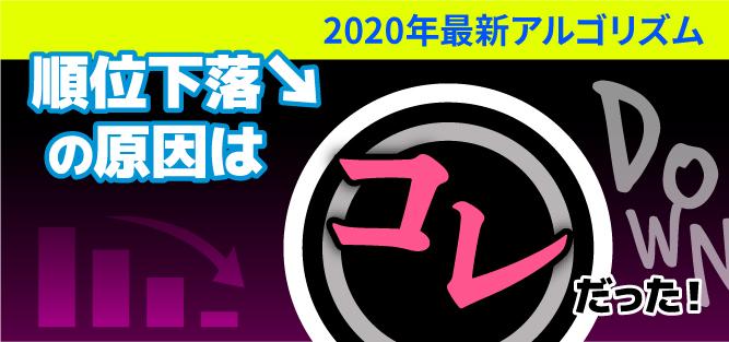 2020年最新アルゴリズム