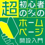 はじめてのホームページ開設入門【超初心者向け!】