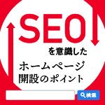 SEOに強いディレクトリ構造(サイト構成)の作り方【Webサイト開設/リニューアル時向け】