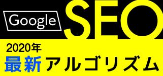 googleseo-2020