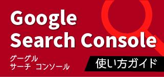 google-search-console使い方
