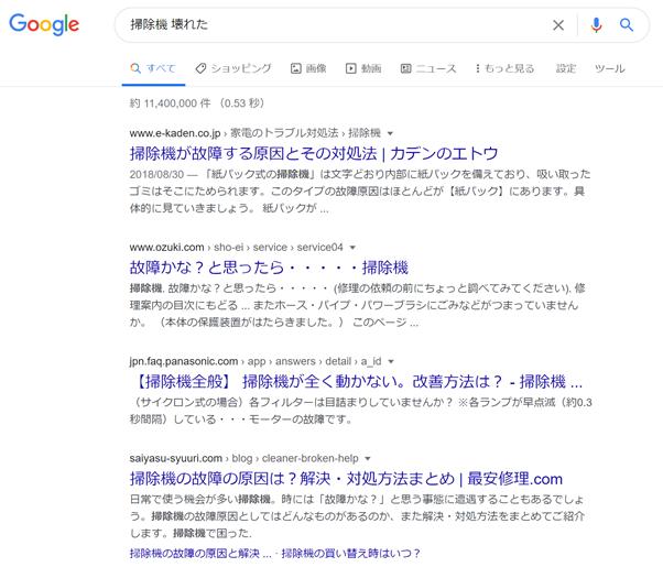 検索意図ー「掃除機 壊れた」での検索結果