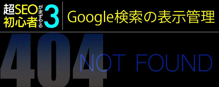 google検索の表示管理