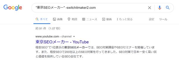googleの検索機能