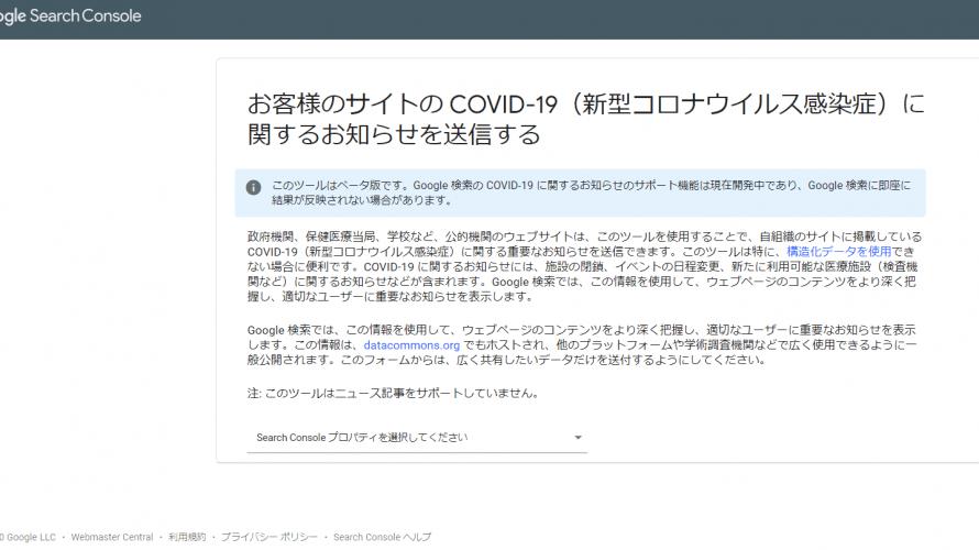 covid-19-searchconsole