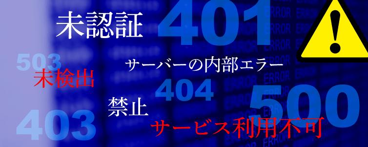 ステータスコード
