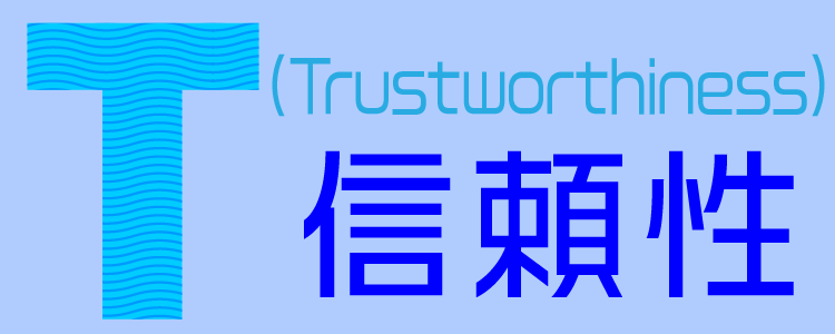 Trustworthiness(信頼性)
