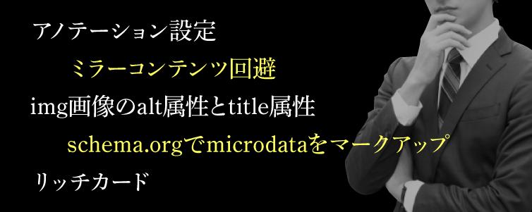 SEO技術上級編