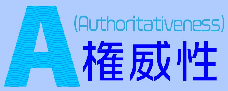 Authoritativeness(権威性)