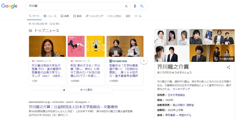 芥川賞検索結果