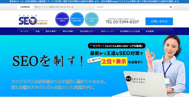 東京SEOメーカートップ画像