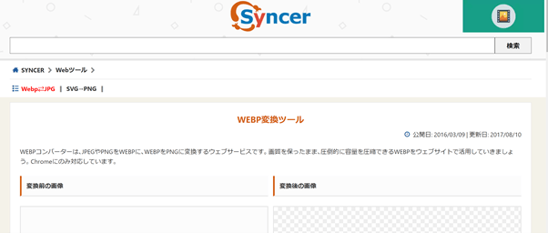 webp変換ツール