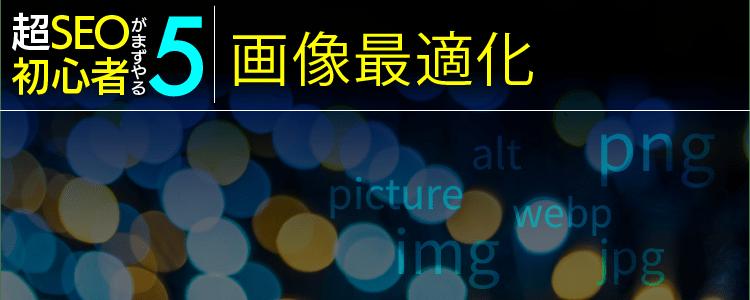 画像の最適化