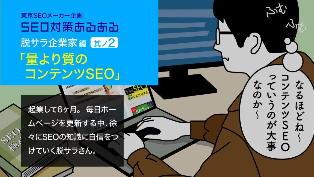 SEO対策あるある漫画「コンテンツSEO」①