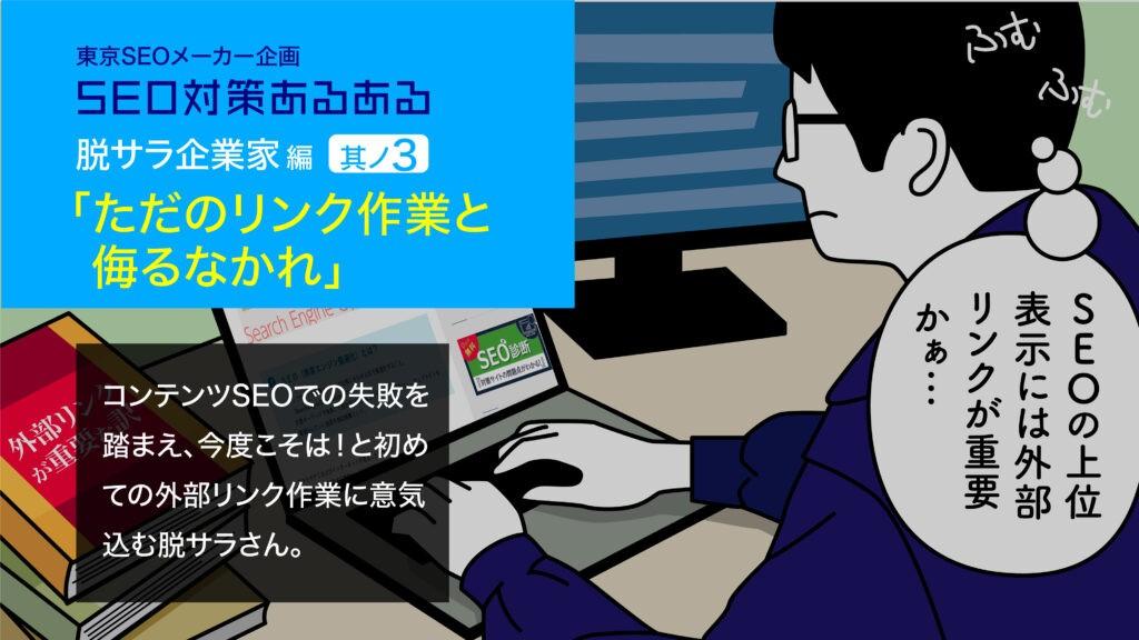 SEO対策あるある漫画③外部リンク①