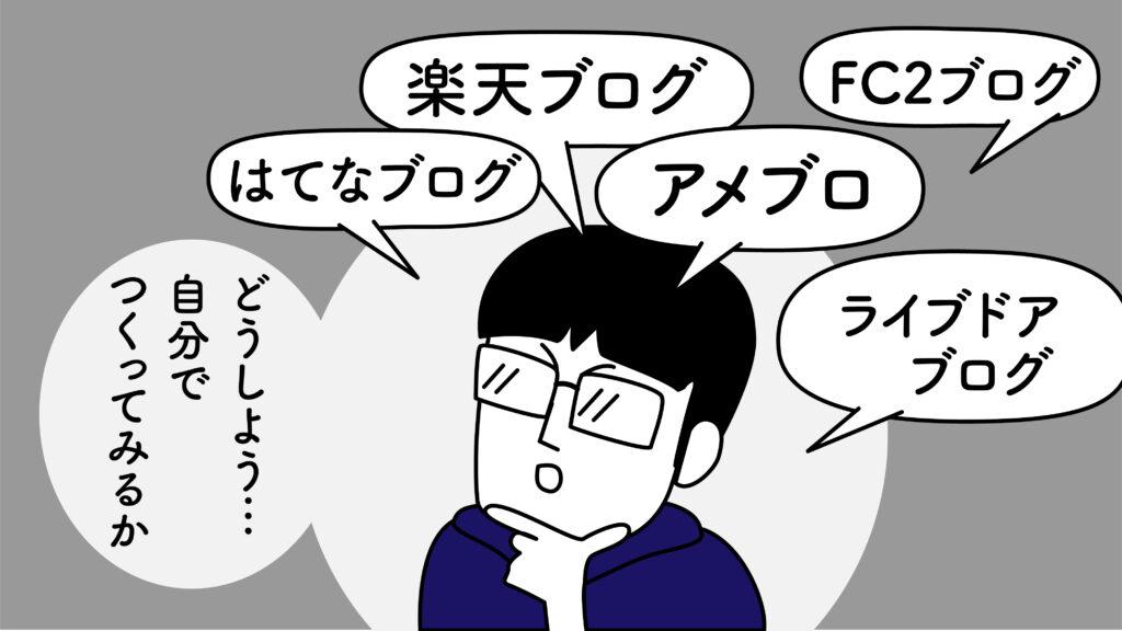 SEO対策あるある漫画③外部リンク②