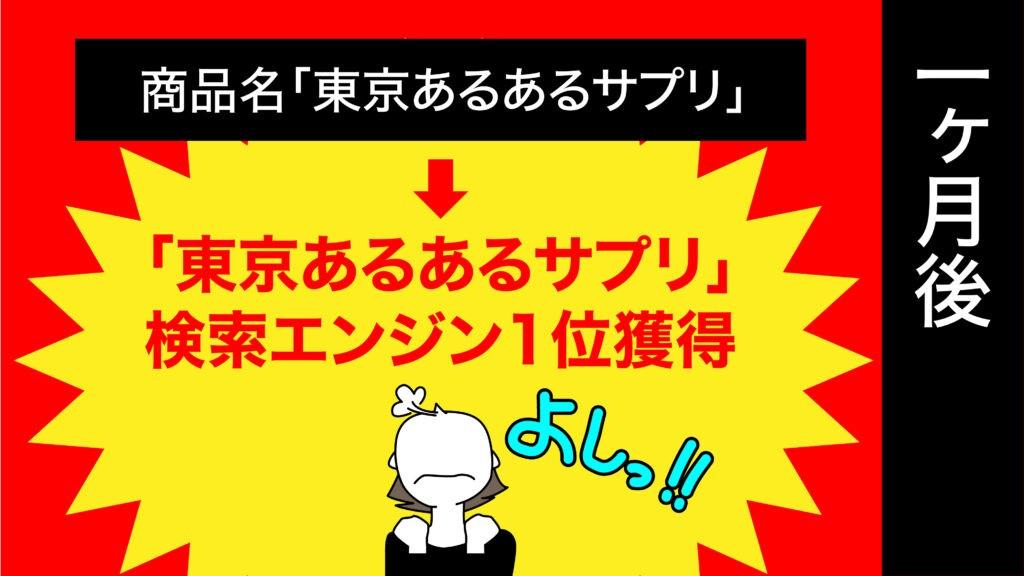 SEOあるある漫画④ショップオーナー編②