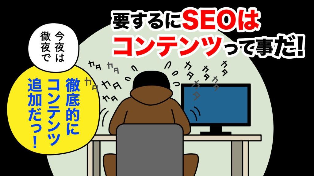 SEO対策あるある漫画「コンテンツSEO」③