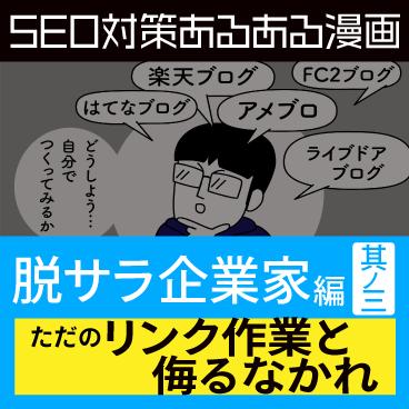 SEO対策あるある漫画③-外部リンク