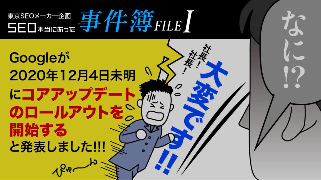 本当にあったSEO事件簿FILE①ー1