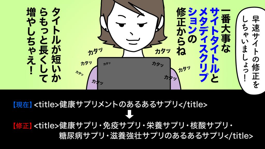 SEO対策あるある漫画ロングテールSEO③