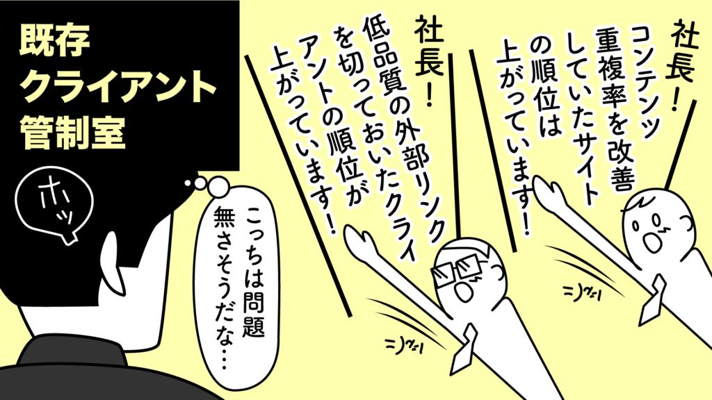 本当にあったSEO事件簿FILE①ー3