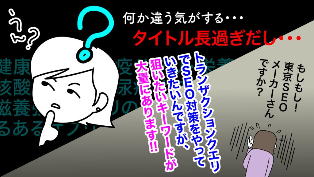 SEO対策あるある漫画ロングテールSEO④