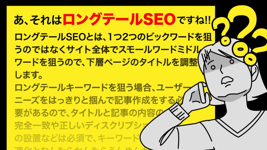 SEO対策あるある漫画ロングテールSEO⑤