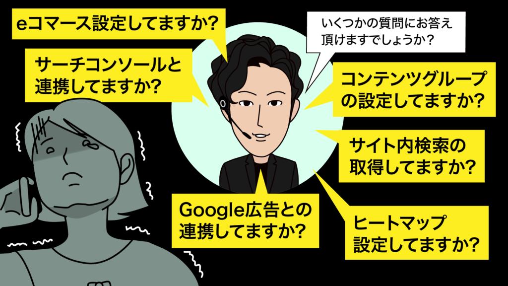 SEO対策あるある‐Googleアナリティクス5