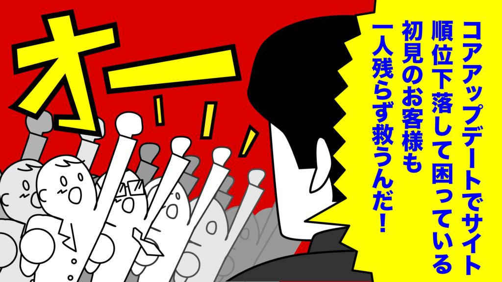 本当にあったSEO事件簿FILE①ー6