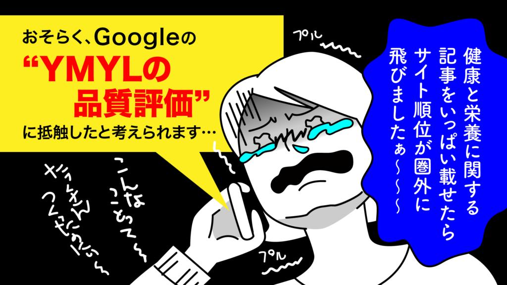SEO対策-YMYLとは2
