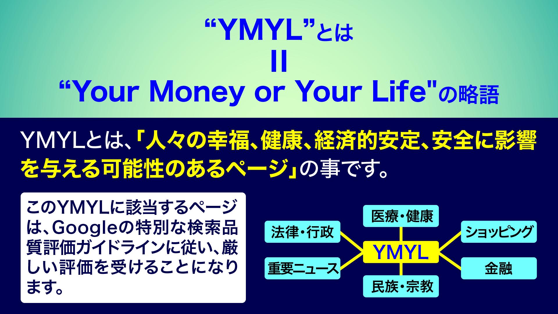 SEO対策-YMYLとは4