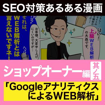 GoogleアナリティクスによるWEB解析