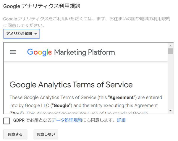 googleアナリティクス利用規約