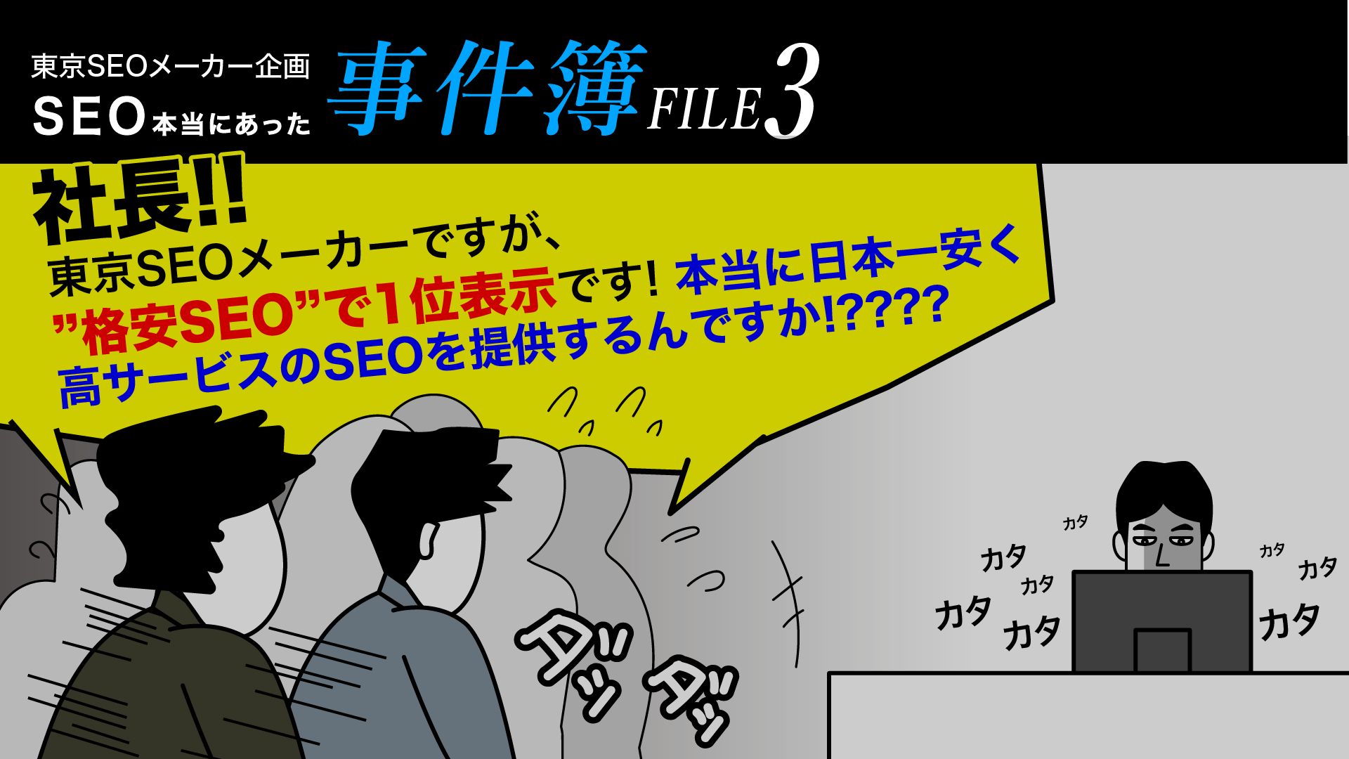 SEO本当にあった事件簿FILE3-①