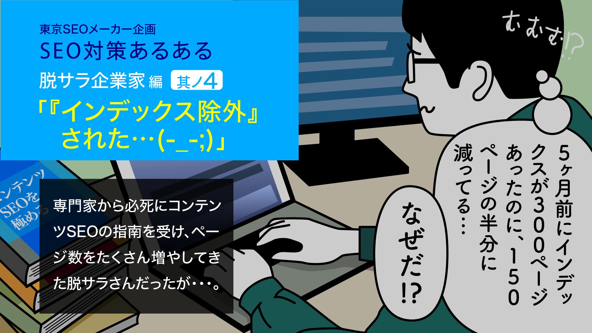 SEO対策あるある漫画‐インデックス除外された①