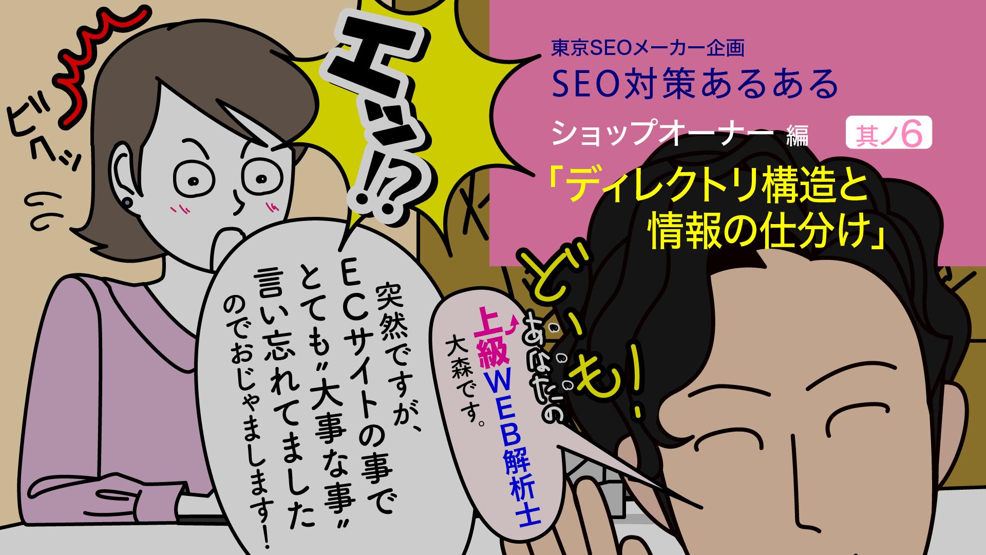 漫画‐SEOディレクトリ構造と情報の仕分け①