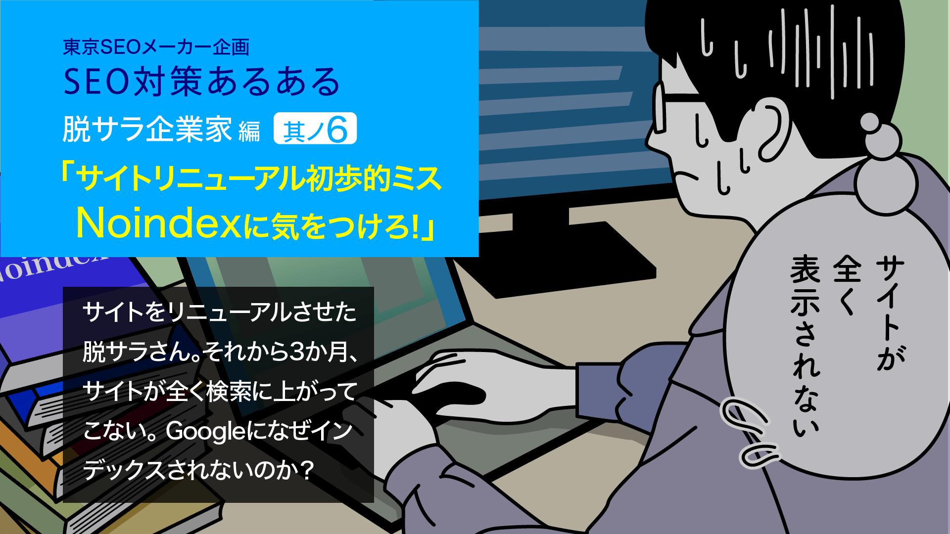 SEO対策漫画ーNOINDEXに気を付けろ①