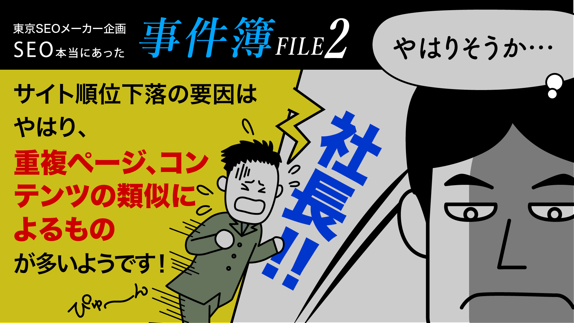 SEO本当にあった事件簿File2-①