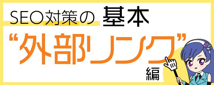 """SEO対策の基本""""外部リンク""""編"""