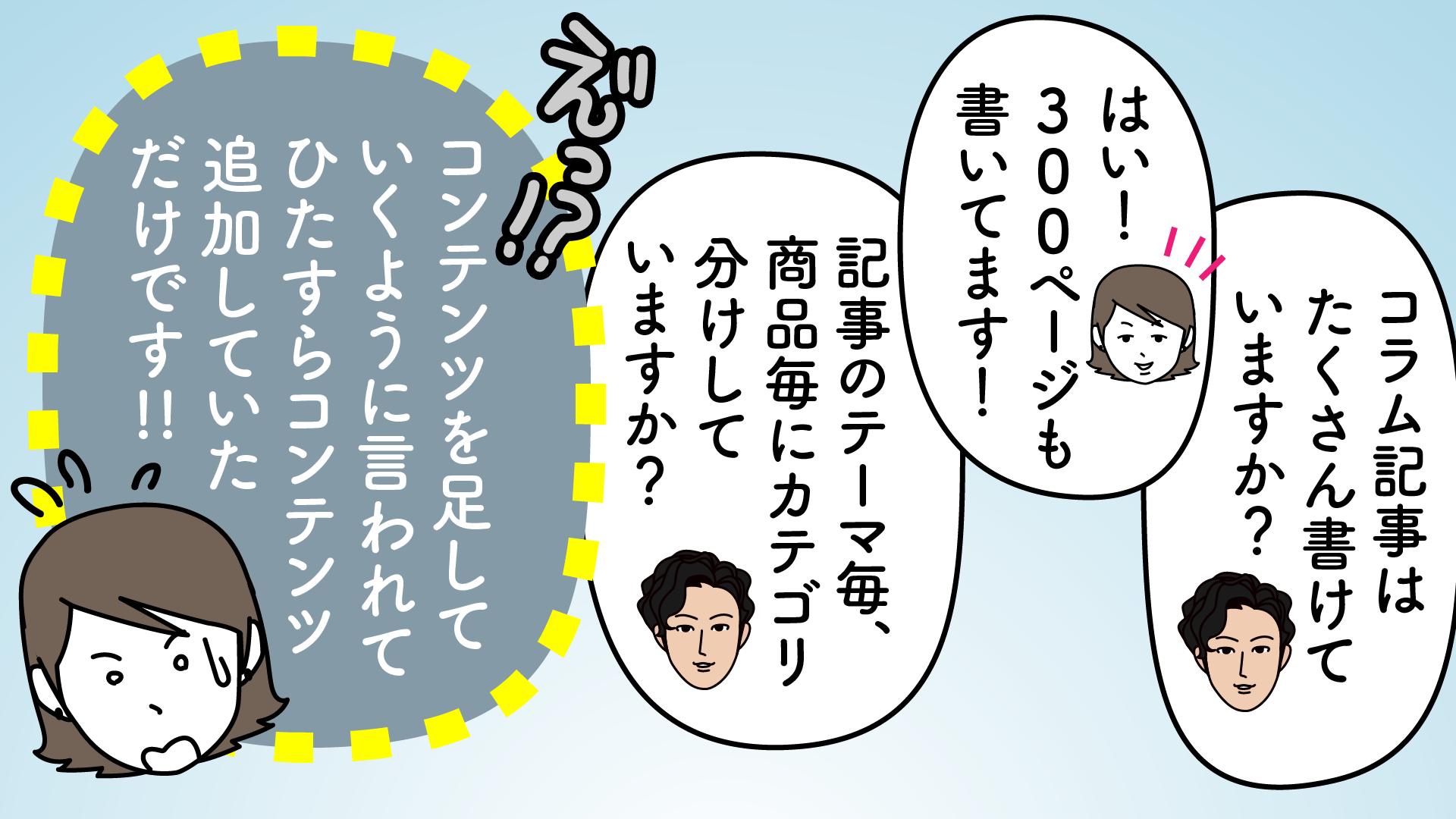 漫画‐SEOディレクトリ構造と情報の仕分け②
