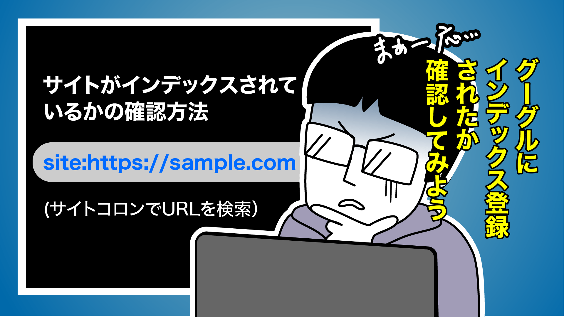 SEO対策漫画ーNOINDEXに気を付けろ②